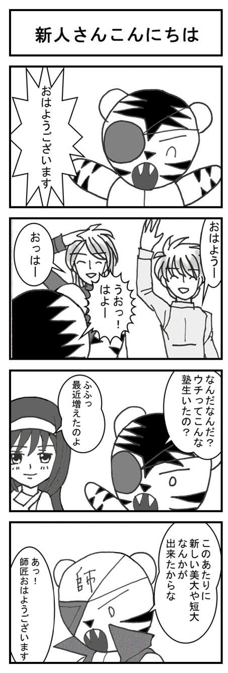 まんが虎002.jpg