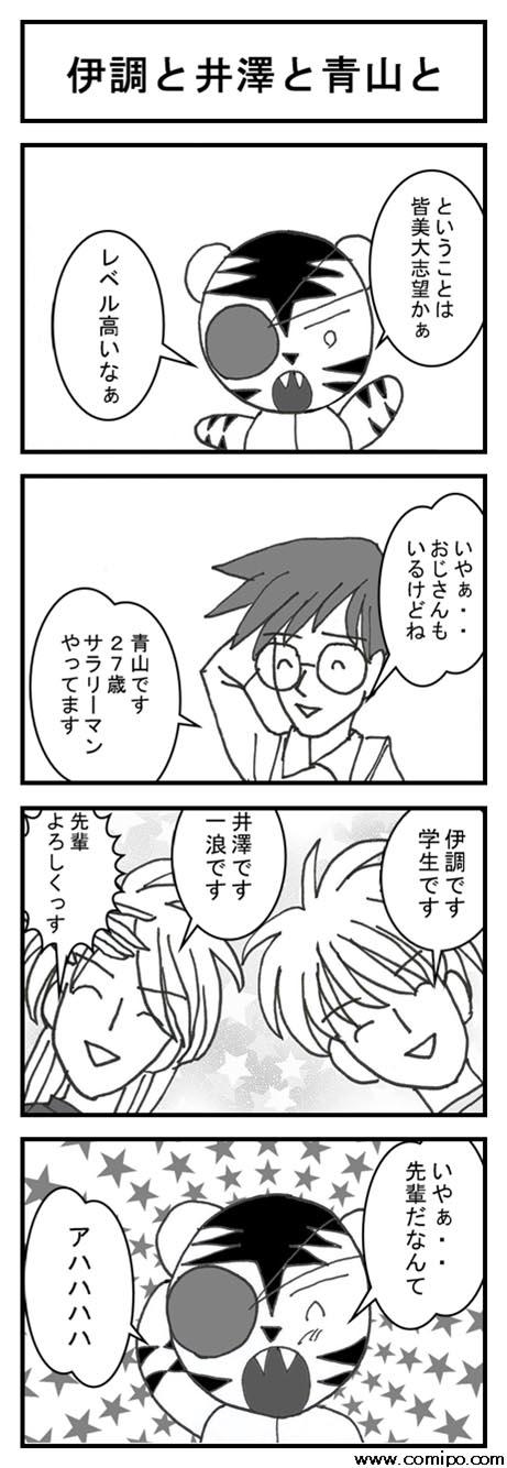 まんが虎003.jpg
