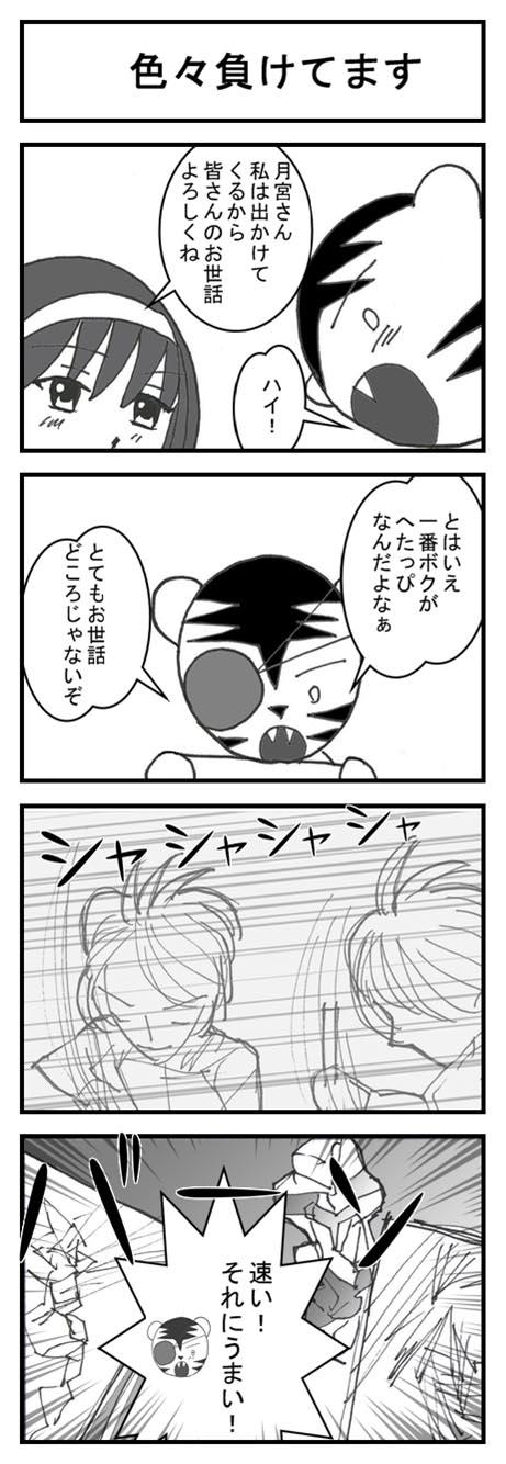 まんが虎004修正.jpg