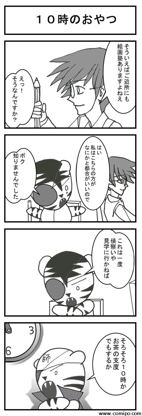 まんが虎005.jpg