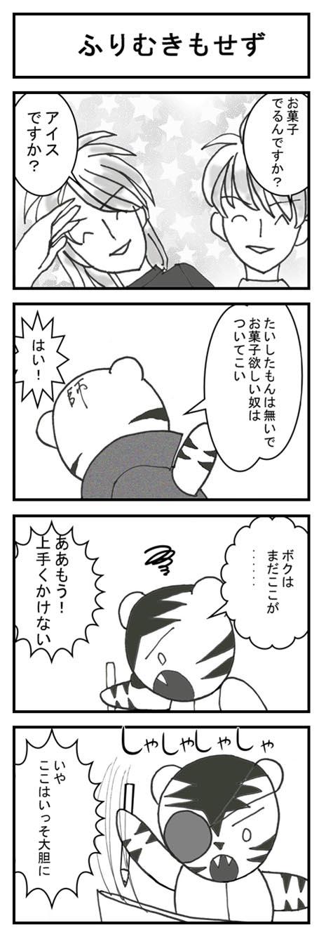 まんが虎006.jpg