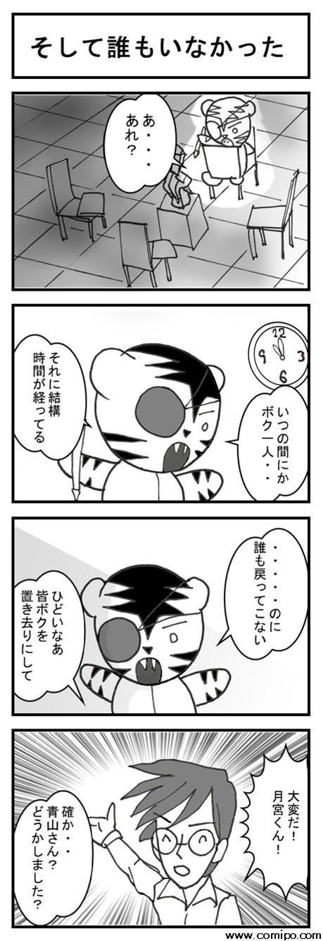 まんが虎007.jpg