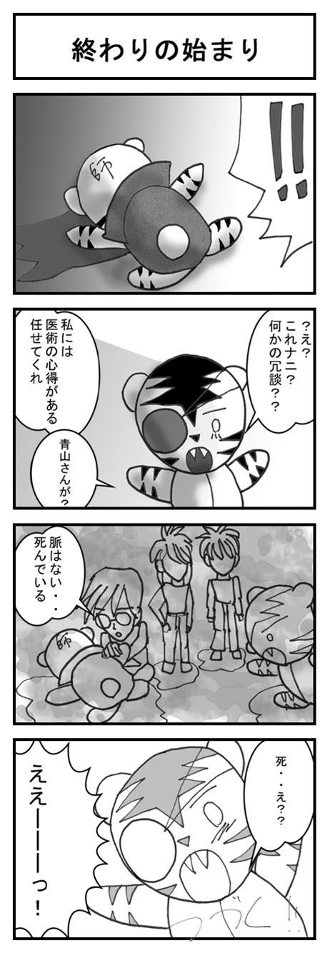 まんが虎008.jpg