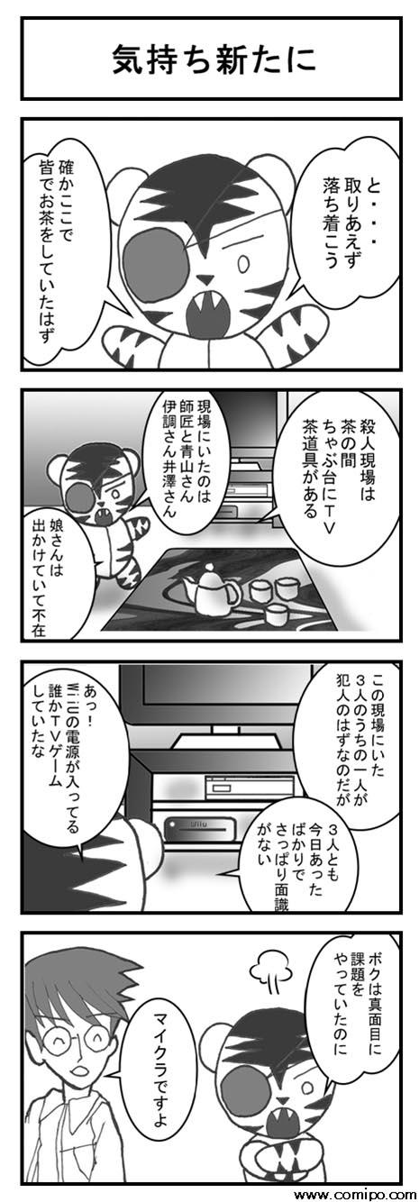 まんが虎009.jpg