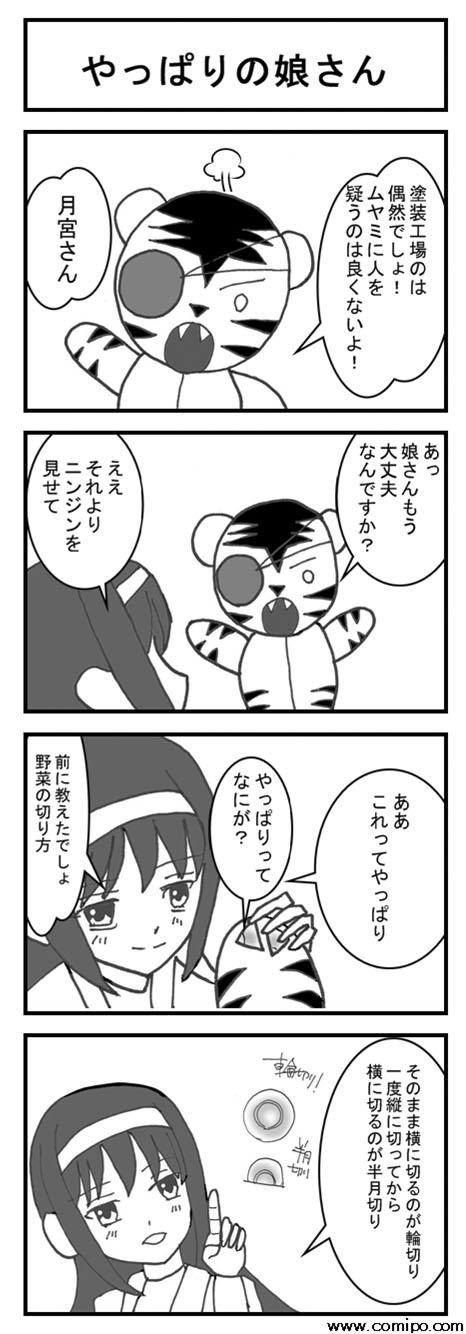 まんが虎015.jpg