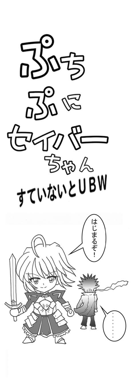 セイバーちゃんUBW1p.jpg