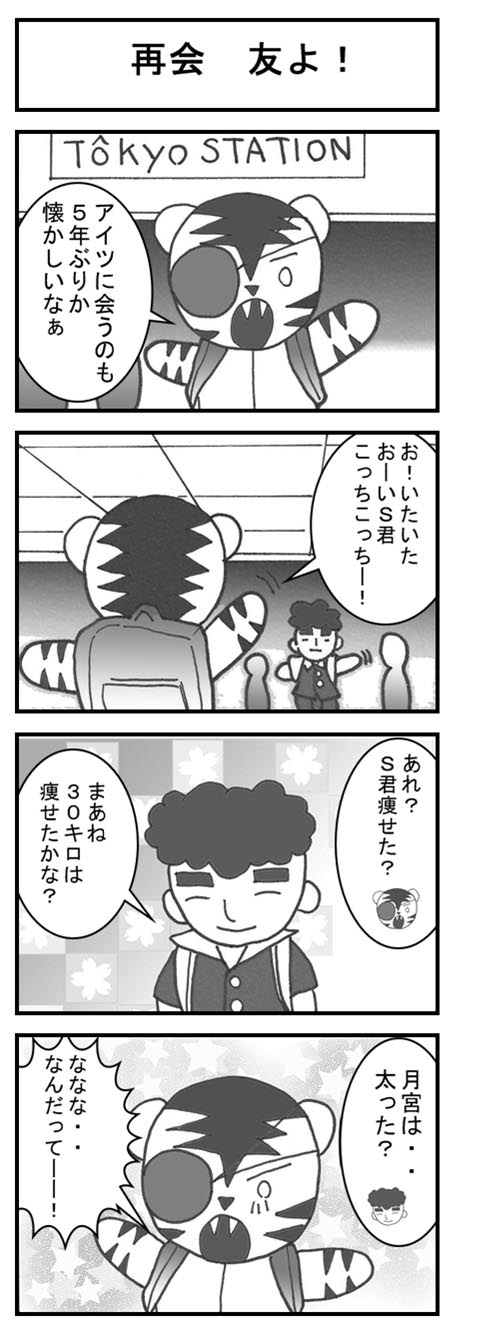 ライザック2Pyo.jpg