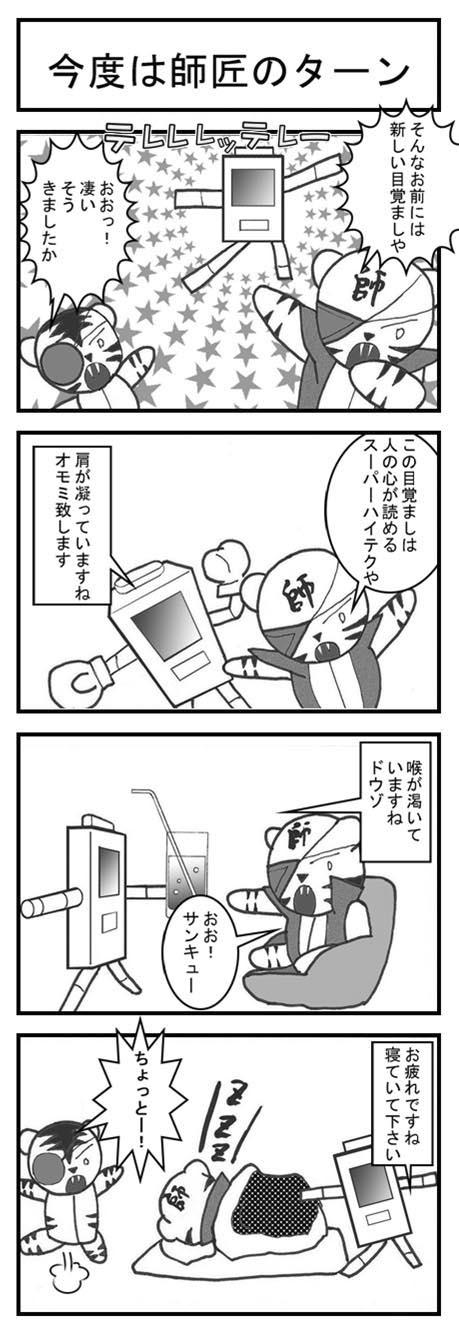 漫画が描きたい0007.jpg