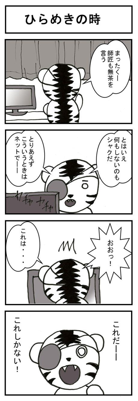 道場トラ漫画005.jpg