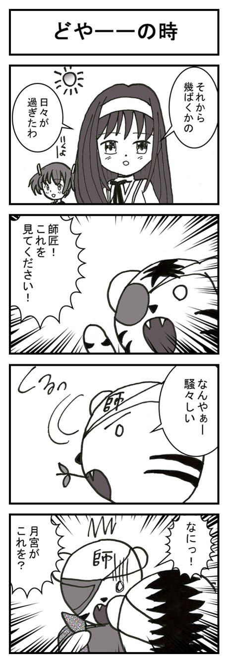 道場トラ漫画006.jpg