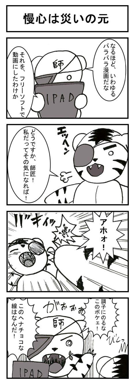 道場トラ漫画007.jpg