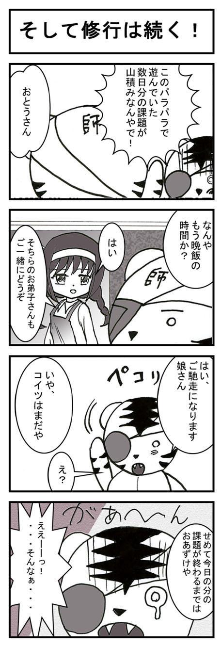 道場トラ漫画008.jpg