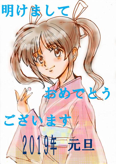 2019ぽち年賀状フォント80150.jpg