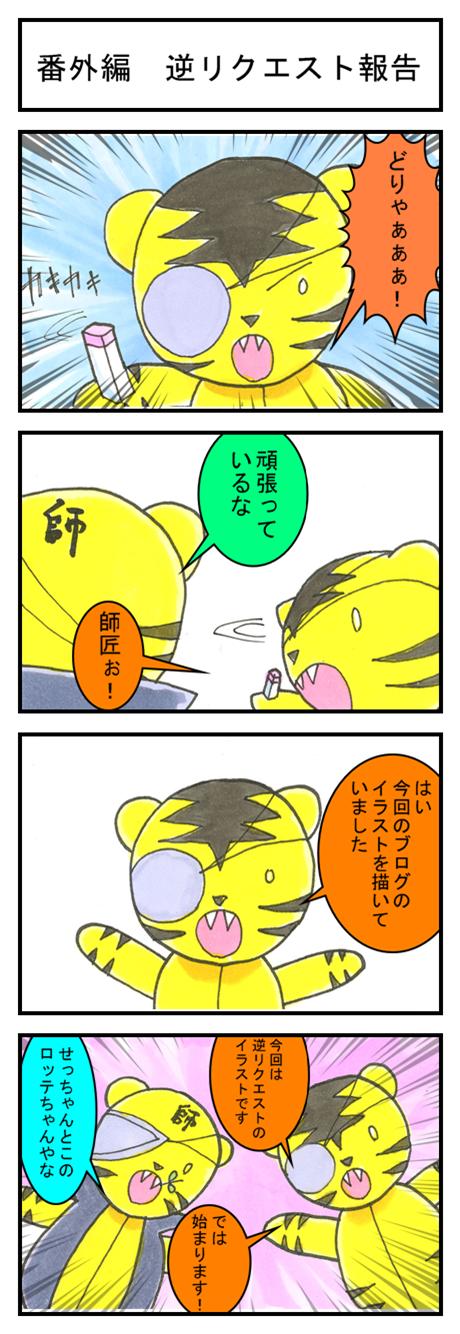 漫画とら道場番外ロッテ_001.png