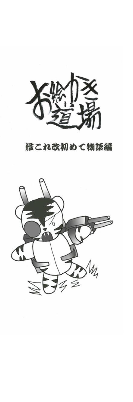 艦これ改初めて物語1p.jpg