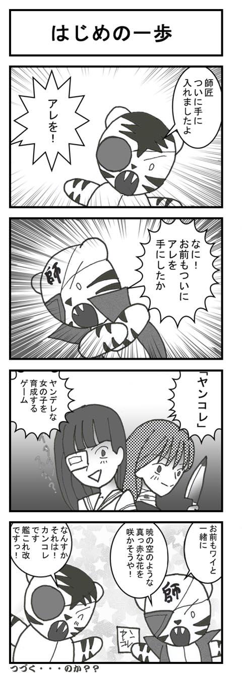 艦これ改初めて物語2p.jpg